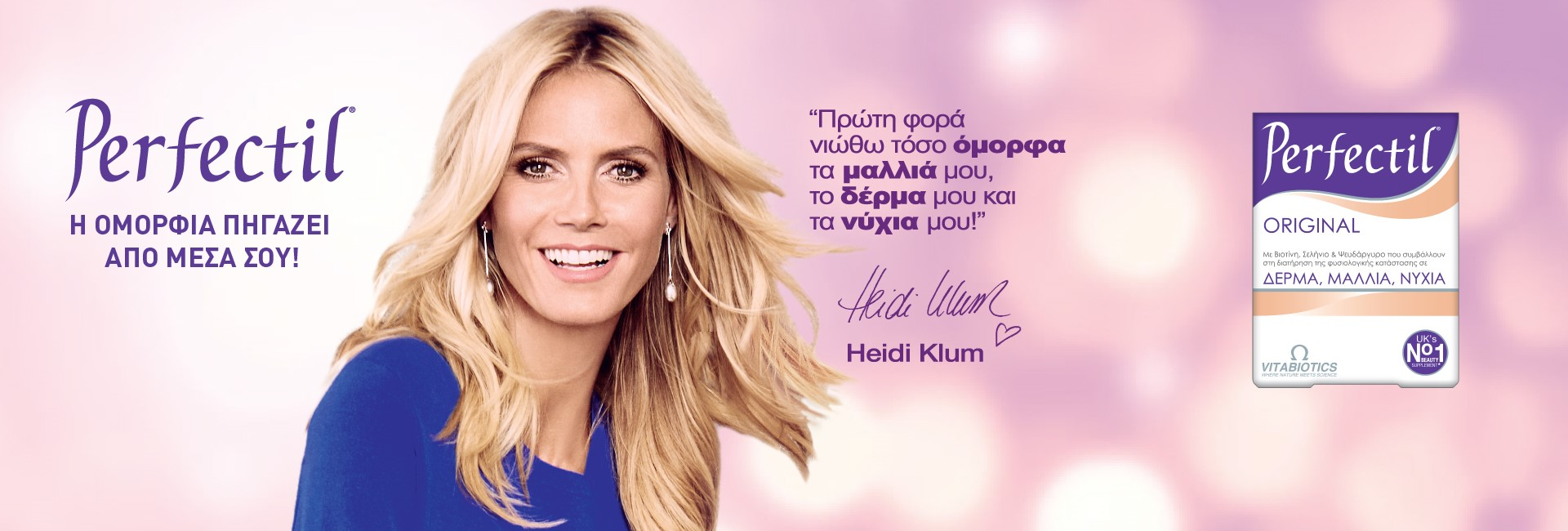Heidi Klum for Perfectil